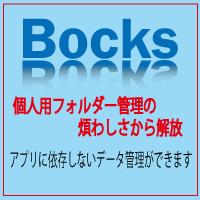 ボックスゆうあい Bocks